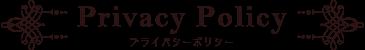Privacy Policy-プライバシーポリシー-